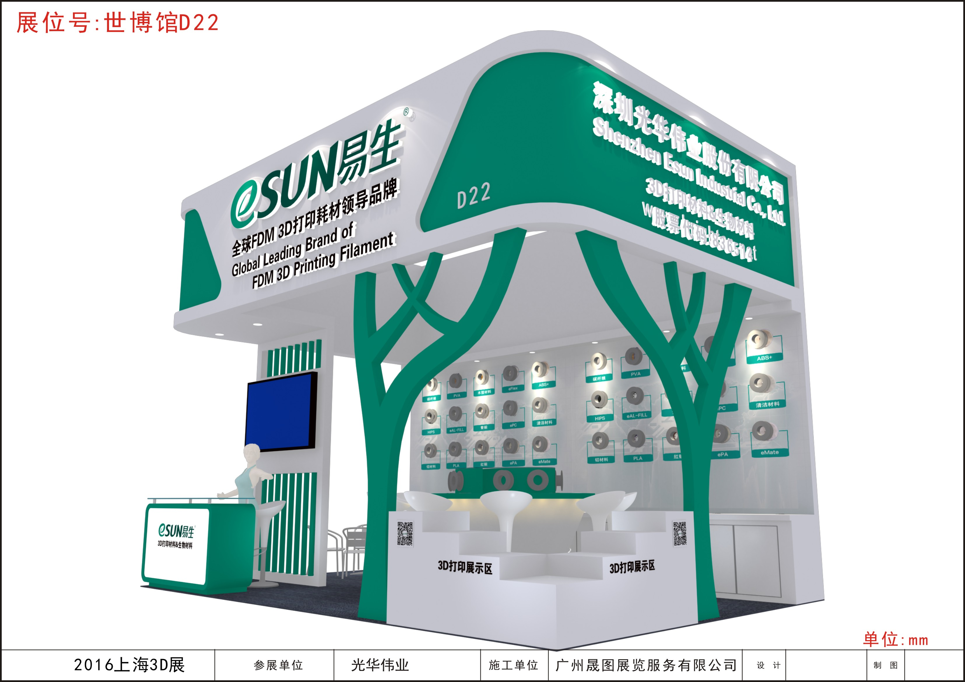 Meet us at 2016 Inside 3D Printing Conference & Expo in Shanghai