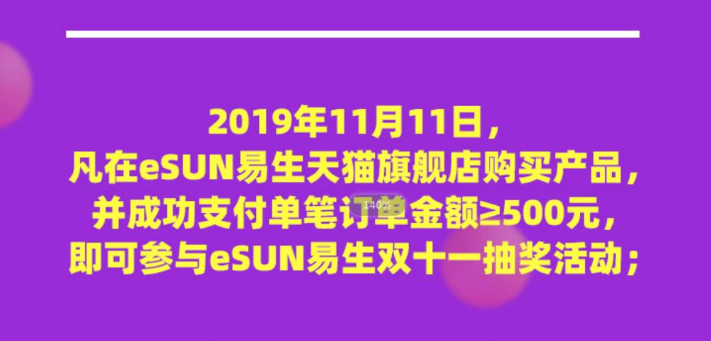疯狂嗨购,eSUN合乐彩票平台登录天猫旗舰店11.11大奖相送!!
