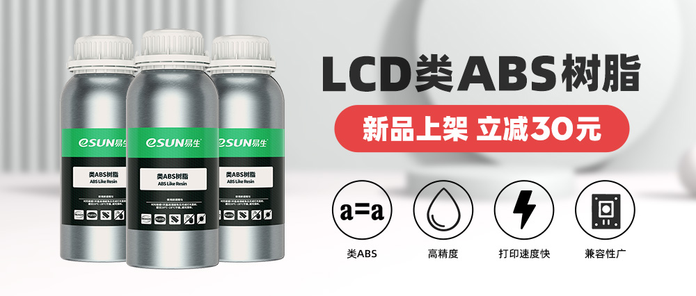 新品介绍 | eSUN易生工业级树脂再增一款【eResin-ABS 树脂】!