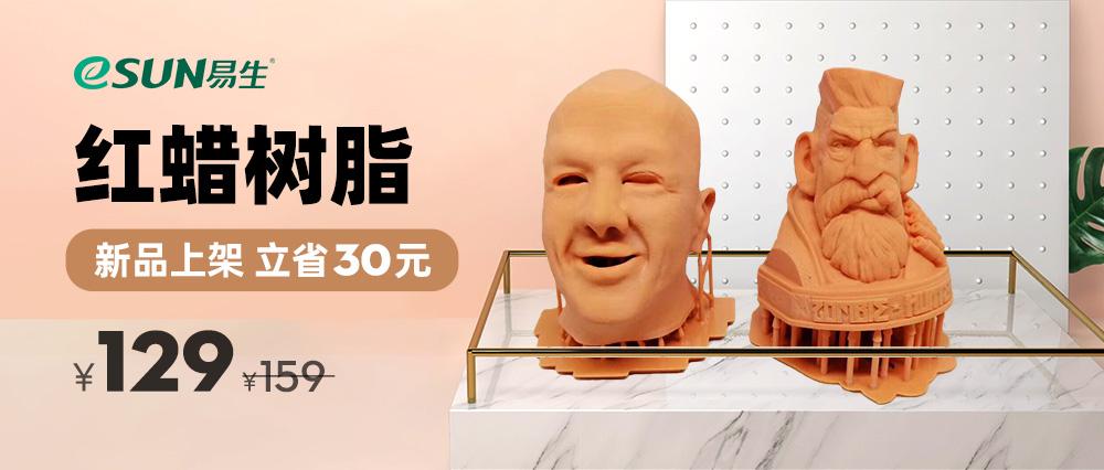 【LCD 红蜡树脂】 | 用水就能洗干净的树脂,真的超方便!