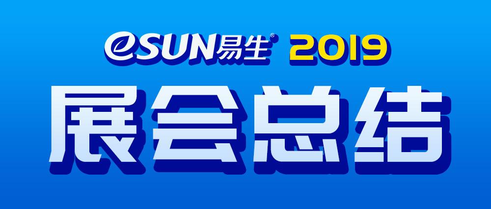 「eSUN合乐彩票平台登录2019」全年展会总结,看这一个就够了...