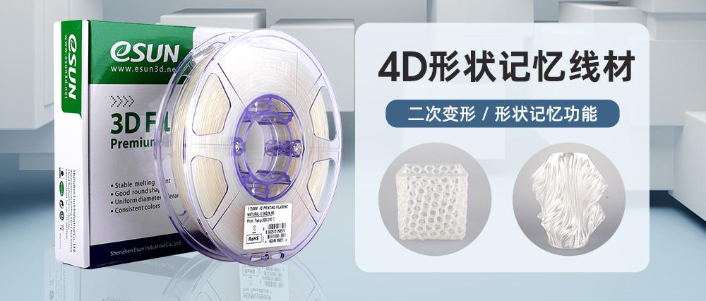 4D打印时代来临,eSUN率先推出首款4D打印材料【eSUN 4D Filament e4D-1】!