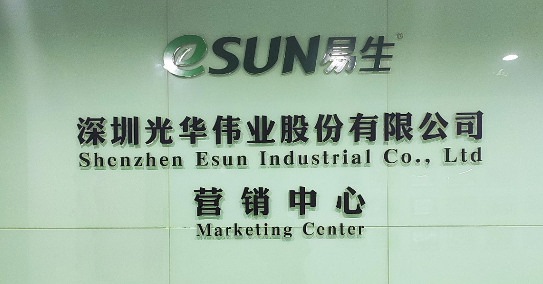 Spring has come! eSUN Wuhan Marketing Center is back to work ~