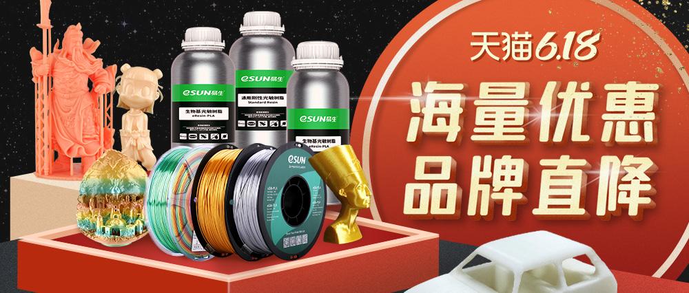 eSUN易生海量产品,年中减价现已全面开启!