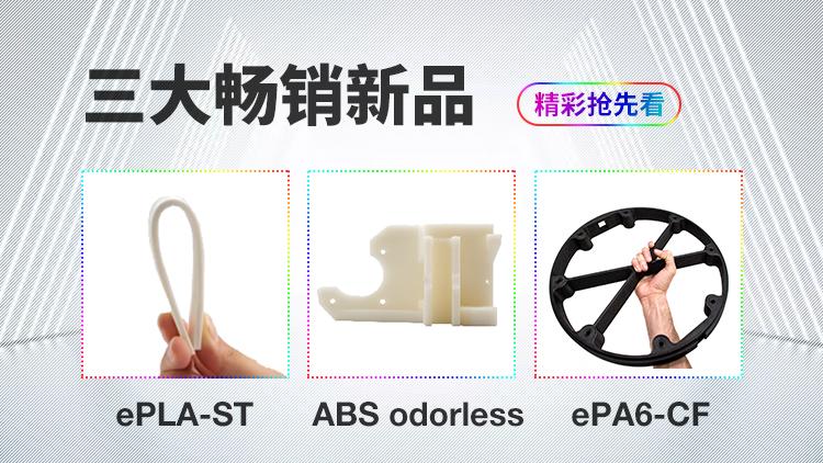 【eSUN易生直播间】三大畅销新品,精彩抢先看