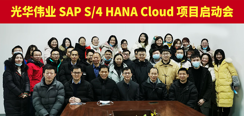 eSUN Digital Transformation SAP Project Launch Conference was successfully held!